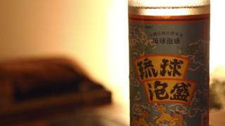 泡盛 島酒(しまざき/シマー) / 琉球泡盛