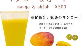 マンゴー&オートー 琉球スムージー