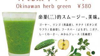 沖縄薬草グリーンスムージー