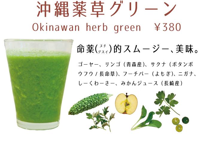 沖縄薬草グリーン