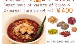 豆と田芋の温かいぜんざい/パーラー熱風アジア