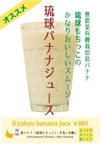 琉球もちっ娘(もちっこ)バナナジュース