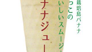 琉球もちっ娘(もちっこ)バナナジュース / 琉球スムージー